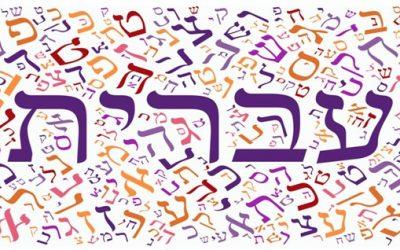 دورة اللغة العبرية